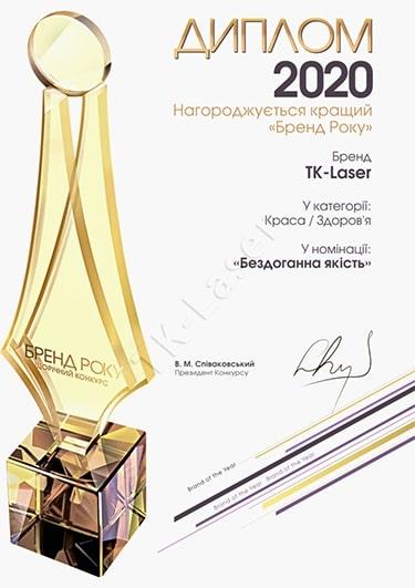 Бренд року 2020 TK Laser